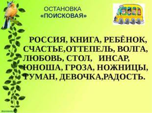 ОСТАНОВКА  «ПОИСКОВАЯ»    РОССИЯ, КНИГА, РЕБЁНОК, СЧАСТЬЕ,ОТТЕПЕЛЬ, ВОЛГА, Л