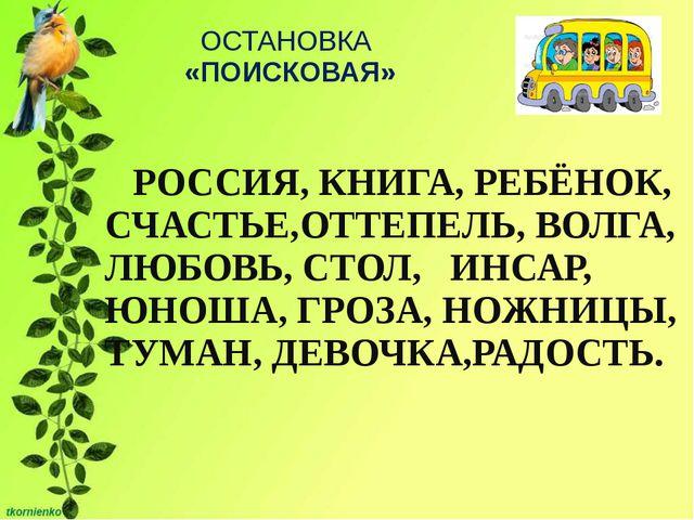 ОСТАНОВКА  «ПОИСКОВАЯ»    РОССИЯ, КНИГА, РЕБЁНОК, СЧАСТЬЕ,ОТТЕПЕЛЬ, ВОЛГА, Л...