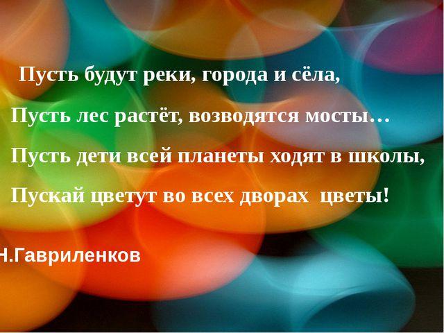 Пусть будут реки, города и сёла,    Пусть лес растёт, возводятся мосты…...