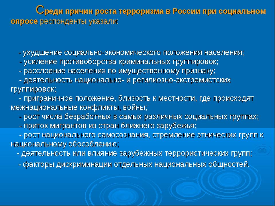 Среди причин роста терроризма в России при социальном опросе респонденты ука...