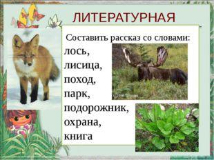 Загадочные животные