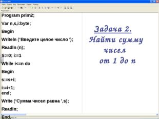 Program prim2; Var n,s,i:byte; Begin Writeln ('Введите целое число '); Readl