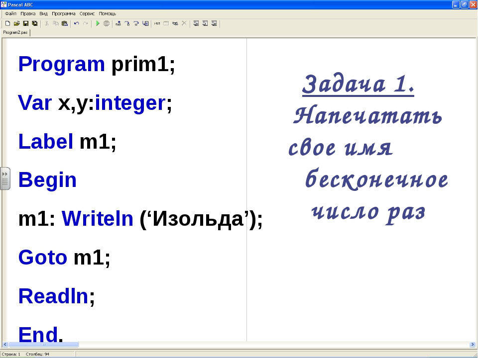 Program prim1; Var x,y:integer; Label m1; Begin m1: Writeln ('Изольда'); Got...