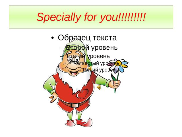 Specially for you!!!!!!!!!