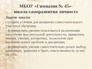 МБОУ «Гимназия № 45»- школа саморазвития личности Задачи школы: - создать усл