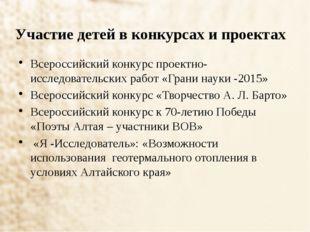 Участие детей в конкурсах и проектах Всероссийский конкурс проектно-исследова
