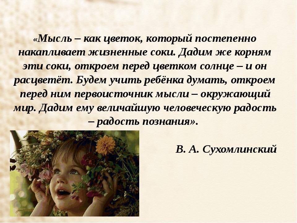 «Мысль – как цветок, который постепенно накапливает жизненные соки. Дадим же...