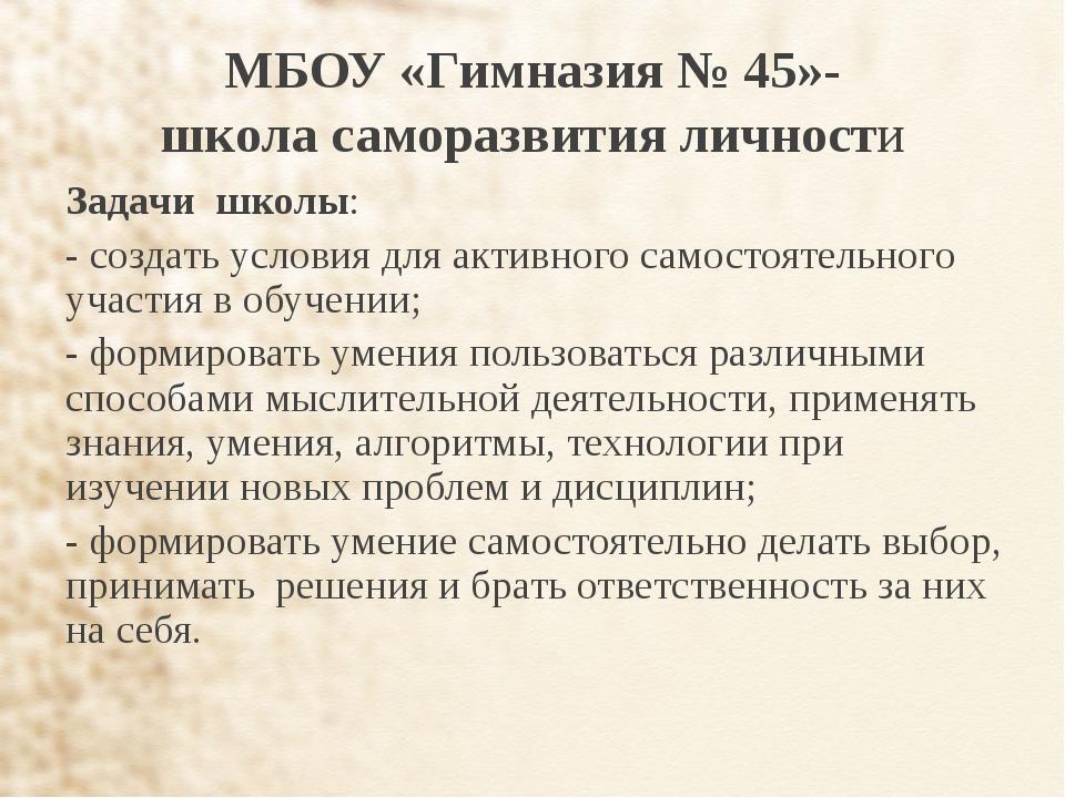 МБОУ «Гимназия № 45»- школа саморазвития личности Задачи школы: - создать усл...