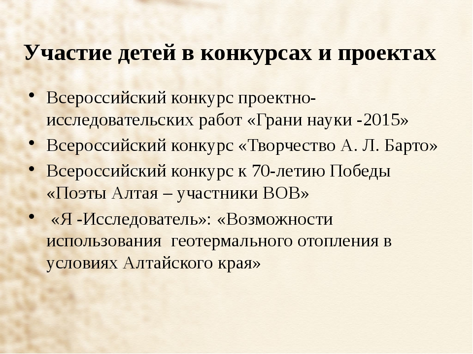 Участие детей в конкурсах и проектах Всероссийский конкурс проектно-исследова...