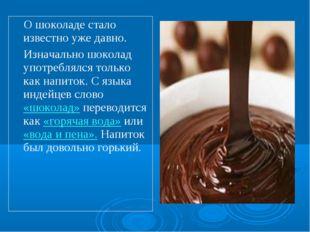 О шоколаде стало известно уже давно. Изначально шоколад употреблялся только