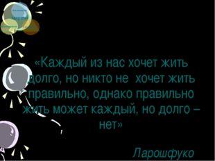 «Каждый из нас хочет жить долго, но никто не хочет жить правильно, однако пра
