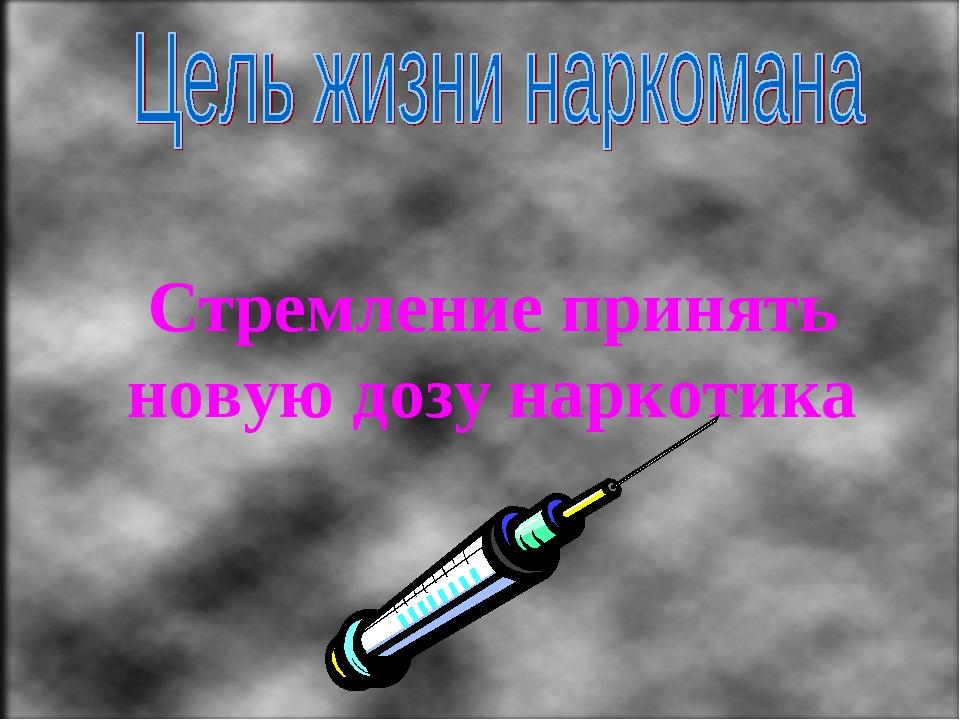 Стремление принять новую дозу наркотика