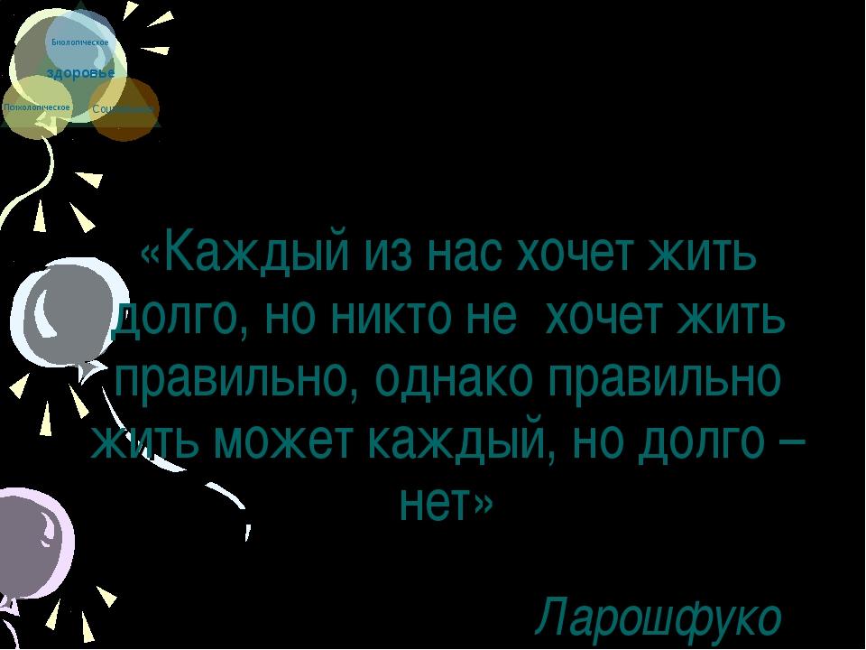 «Каждый из нас хочет жить долго, но никто не хочет жить правильно, однако пра...