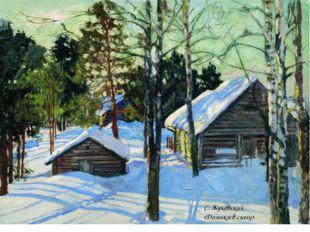 С. Жуковский «Домики в снегу»