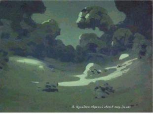 А. Куинджи «Лунный свет в лесу. Зима»