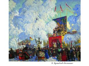 Б. Кустодиев «Балаганы»