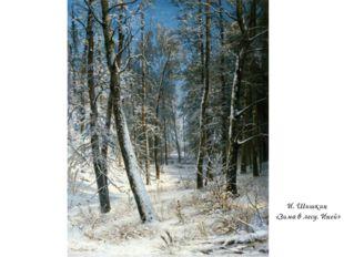 И. Шишкин «Зима в лесу. Иней»