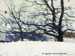 В. Суриков «Зима в Москве»