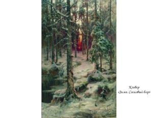 Клевер «Зима. Сосновый бор»