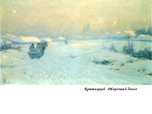 Крыжицкий «Морозный день»