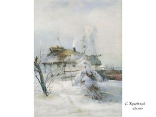 С. Жуковский «Зима»