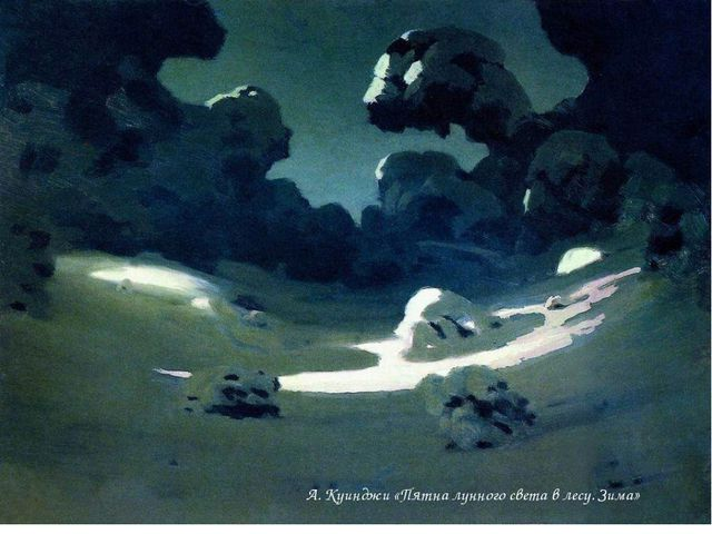А. Куинджи «Пятна лунного света в лесу. Зима»
