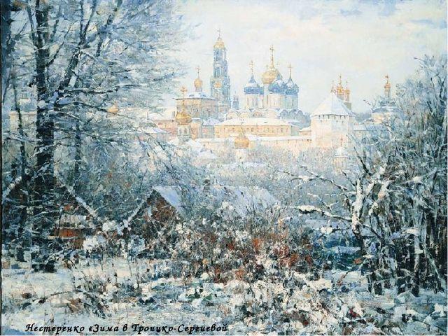 Нестеренко «Зима в Троицко-Сергиевой лавре»