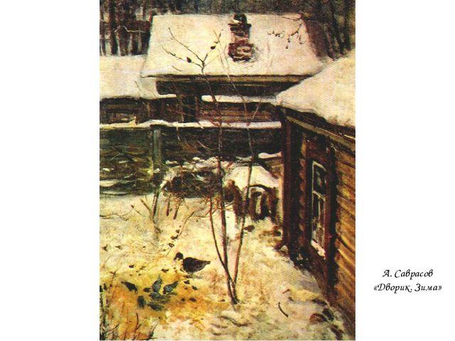 А. Саврасов «Дворик. Зима»