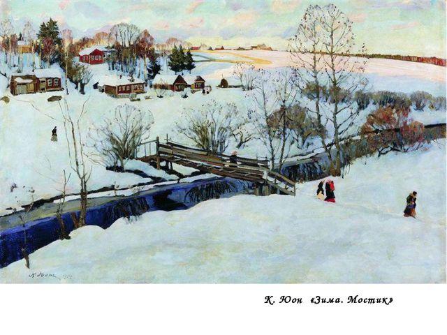 К. Юон «Зима. Мостик»