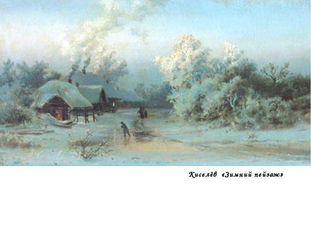Киселёв «Зимний пейзаж»