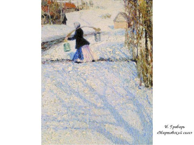 И. Грабарь «Мартовский снег»