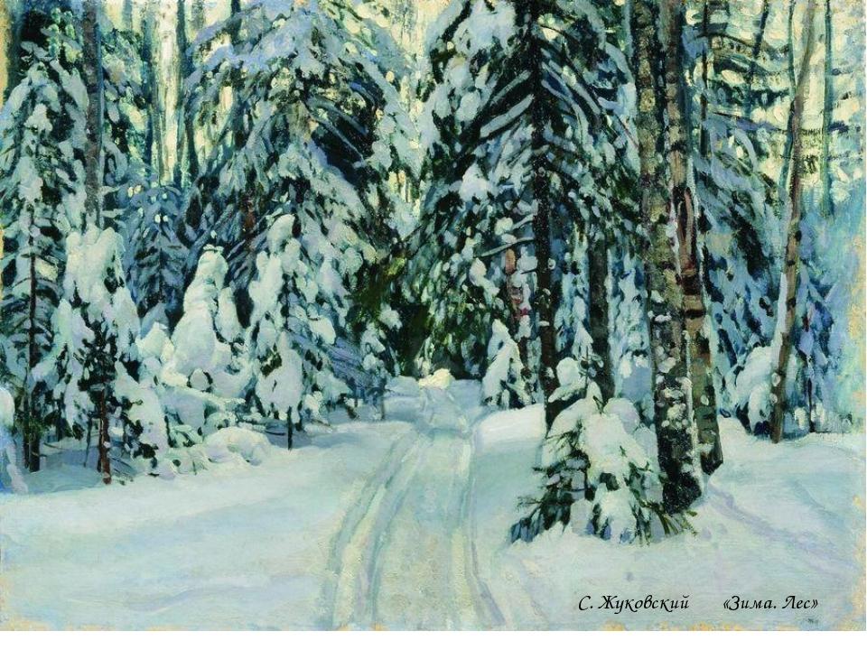 С. Жуковский «Зима. Лес»