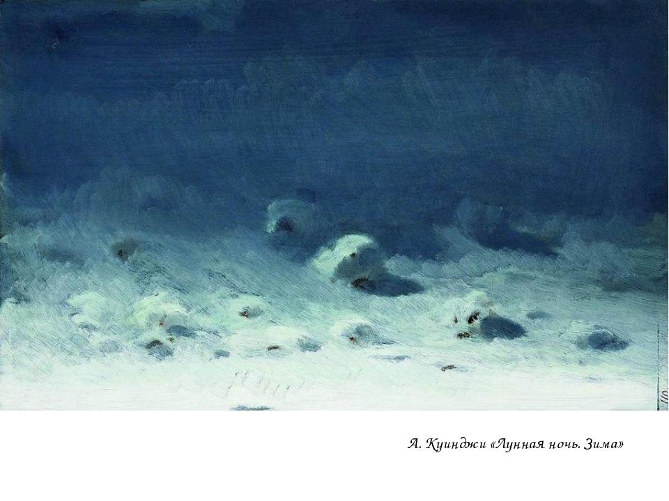 А. Куинджи «Лунная ночь. Зима»