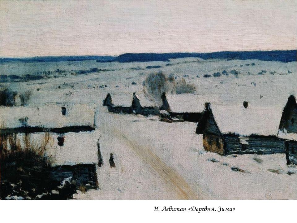 И. Левитан «Деревня. Зима»