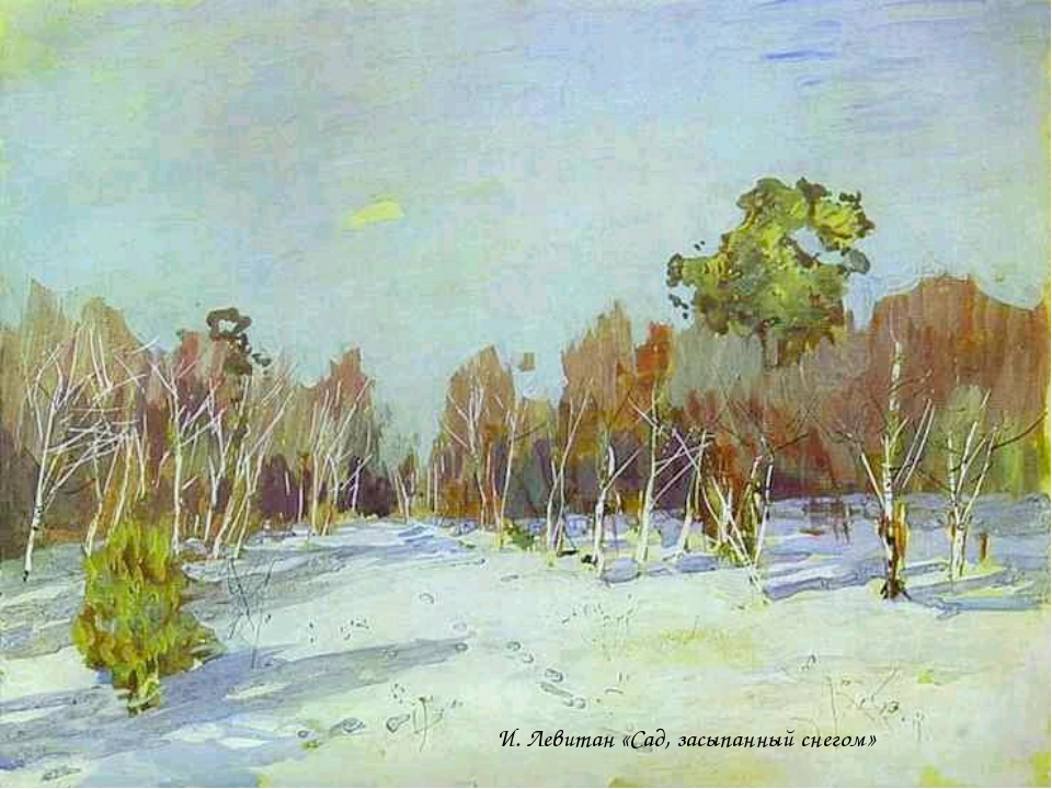 И. Левитан «Сад, засыпанный снегом»
