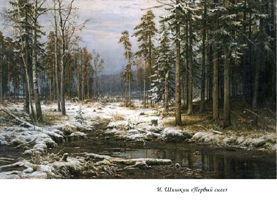 И. Шишкин «Первый снег»