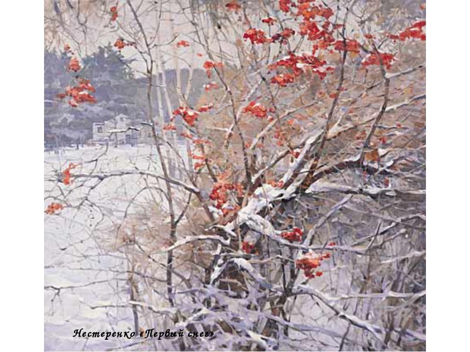 Нестеренко «Первый снег»