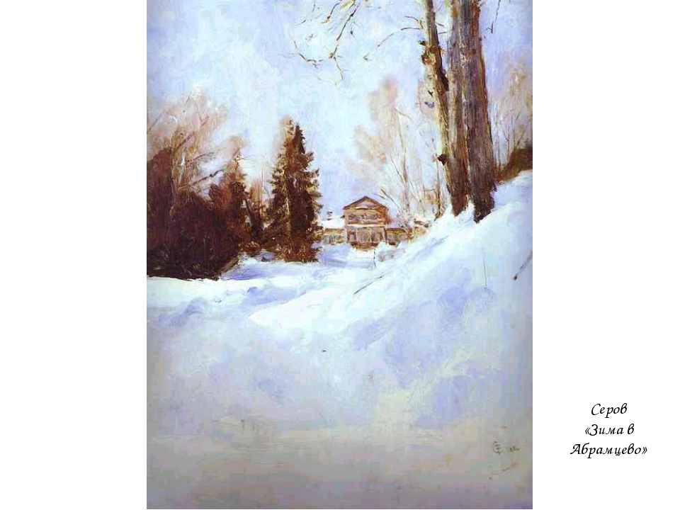 Серов «Зима в Абрамцево»
