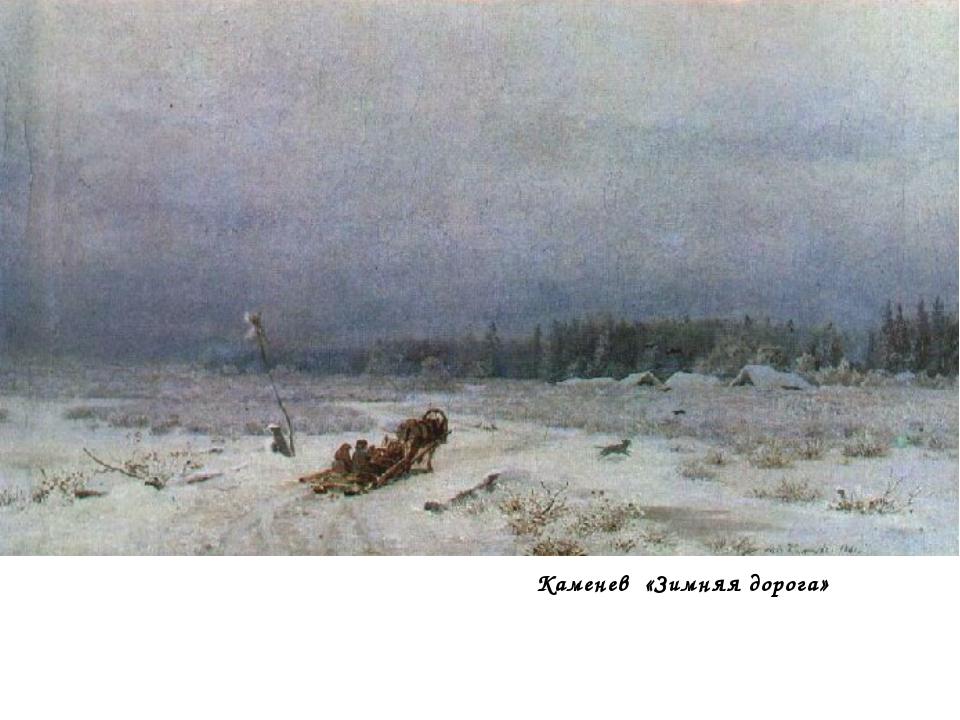 Каменев «Зимняя дорога»