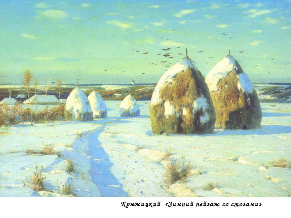 Крыжицкий «Зимний пейзаж со стогами»