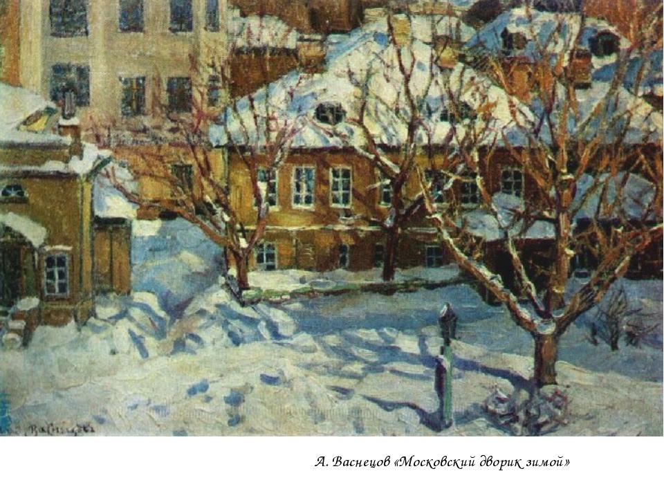 А. Васнецов «Московский дворик зимой»
