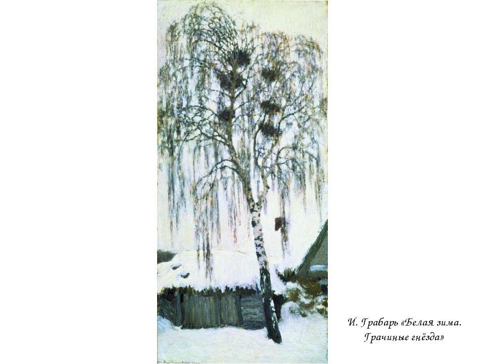 И. Грабарь «Белая зима. Грачиные гнёзда»