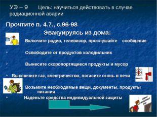 УЭ – 9 Цель: научиться действовать в случае радиационной аварии Прочтите п.