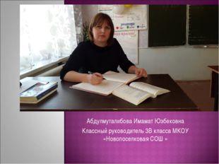 Абдулмуталибова Имамат Юзбековна Классный руководитель 3В класса МКОУ «Новопо