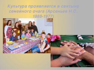 Культура проявляется в святыне семейного очага (Арсеньев Н.С. 1888-1977)