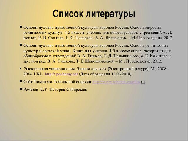 Список литературы Основы духовно-нравственной культуры народов России. Основы...