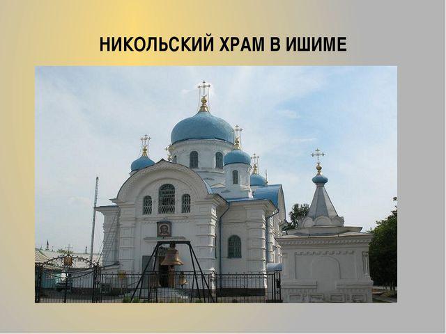 НИКОЛЬСКИЙ ХРАМ В ИШИМЕ