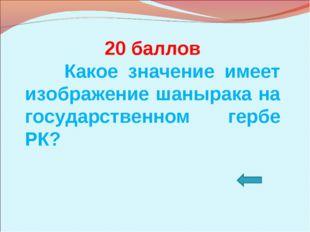 20 баллов Какое значение имеет изображение шанырака на государственном гербе