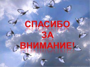 Мой университет-www.moi-mummi.ru Мой университет-www.moi-mummi.ru