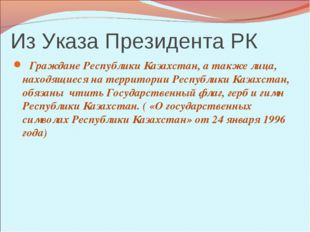 Из Указа Президента РК Граждане Республики Казахстан, а также лица, находящие